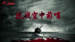 20180324《百战经典》抗战空中前哨(上)