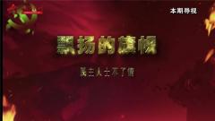 20180324《讲武堂》民主人士不了情
