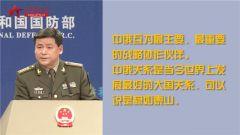 三月国防部例行记者会发言人语录速览