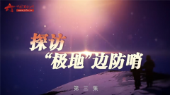 """20180327《军事纪实》探访""""极地""""边防哨③"""