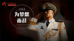 20180328《军旅人生》孙继来:为梦想而战