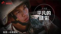 20180327《军旅人生》王刚毅:平凡的精彩