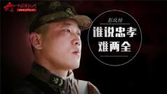 20180329《军旅人生》彭政榜:谁说忠孝难两全