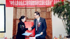 中华儿慈会起点工程学前教育研究发展公益基金启动