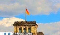 德国外交部:有意愿与俄罗斯开启对话、重建信任