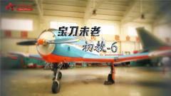 20180401《军迷淘天下》宝刀未老 初教-6