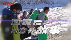 20180401《中国武警》回家后的意外故事
