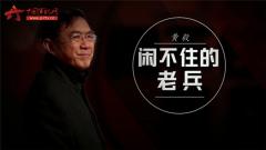 20180330《军旅人生》黄毅:闲不住的老兵