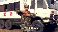 军营版手指舞《中国很赞》炫酷来袭