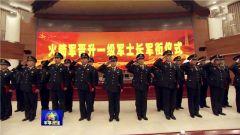 火箭军百名导弹尖兵晋升一级军士长