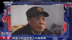 远征军老兵谢甫高:曾负责收殓阵亡将士遗体