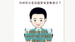 【漫说】军人讲国家安全教育日