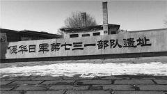 日本首次披露大量731部队成员信息