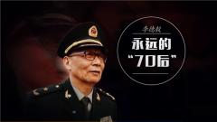 """20180417 《军旅人生》永远的""""70后"""""""