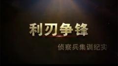 20180420《军事纪实》侦察兵集训纪实③