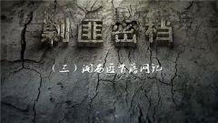 20180421《讲武堂》 剿匪密档(三)