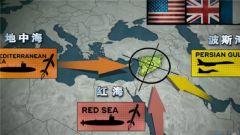 20180421《防務新觀察》陰霾持續籠罩敘利亞?