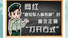 """【福利贴】网红""""退役军人事务部""""的正确""""打开方式"""""""