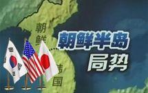 朝韩首脑会晤在即 韩美日外交官员密集磋商