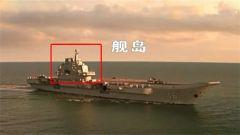 【中国未来国产航母小猜想】航母舰岛篇