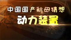 【中国未来国产航母小猜想】动力装置篇