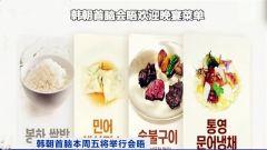 朝韩首脑即将会晤 晚宴菜单曝光彰显和平统一