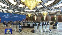 上合组织成员国国防部长会议在京举行