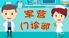 """【軍營門診部】微胖的兵哥該如何正確迎接""""新大綱"""""""