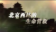 20180425《军事纪实》:北京西站的生命营救