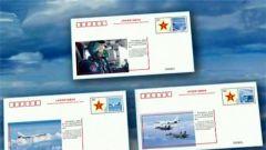 空军发布绕飞祖国宝岛纪念封和宣传片