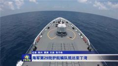海军第29批护航编队抵达亚丁湾