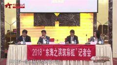 """20180428《军事科技》云上尖兵 """"彩虹""""高飞"""