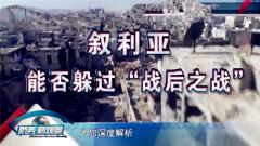 """20180429防務新觀察:敘能否躲過""""戰后之戰"""""""