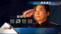 20180430《军旅人生》杨利伟:首问苍穹