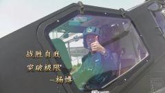 """飞行员杨博:""""低空芭蕾""""这样炼成"""