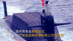 中国新型战略核潜艇霸气角度亮相