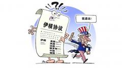 """美国宣布""""退群"""" 引发伊核问题三大悬念"""