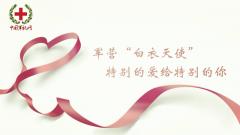 """護士節特輯 致敬""""白衣天使"""" 特別的愛給特別的你"""