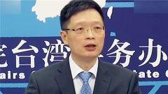 国台办:两岸关系紧张对立 责任在台湾方面