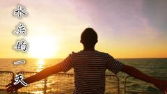 【微视频】走近水兵 体验一线水兵海港生活