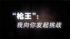 """《军事纪实》20180517""""枪王"""":我向你挑战"""