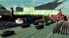 《军事科技》20180519红场阅兵中的明星装备