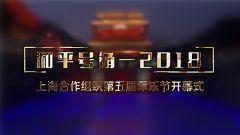 《军营大舞台》20180519和平号角—2018