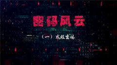 《讲武堂》20180519密码风云(一)成败密码