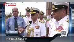 《防务新观察》20180520印海军全天盯死印度洋