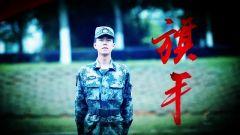 征兵微电影《旗手》大学生士兵用行动诠释军人