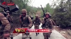 《军事纪实》20180522丛林猛虎的高原突击