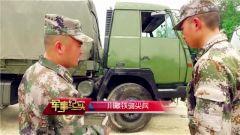 《军事纪实》 20180521 川藏铁骑尖兵