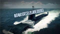 英国史上最贵最安静的核潜艇——机敏级核潜艇