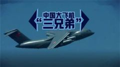 """《军事科技》20180526中国大飞机""""三兄弟"""""""